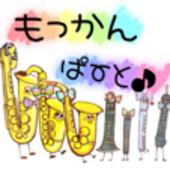 吹部木管パート1年集まれ(*´罒`*)