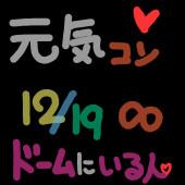 関ジャニ∞の元気が出るLIVE!! in 東京 12月19日