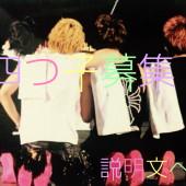 □♡NEWS四つ子▽〇