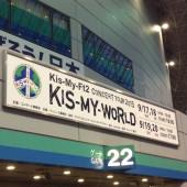 Kis-My-World 9/17.18参戦!