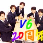 V6デビュー20周年記念グル✨