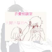 +恋愛相談室+