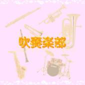 中学二年生の吹奏楽部!!