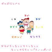 ❀関ジャニ幼稚園❀