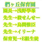 !!暗殺保育園!!