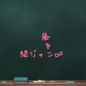 関ジャニ∞と嵐でシェアハウス!?