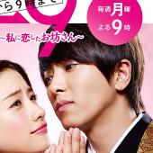 5→9〜私に恋したお坊さん〜なりきり!