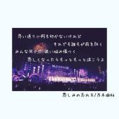 乃木坂Love集まれー