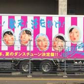 関ジャニ∞リサイタルin盛岡
