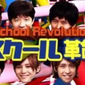 スクール革命好きな人集合!