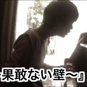 桐崎栄二が好きな人話そ〜!!