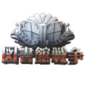 図書館戦争の堂上班好きな人集まれ~!