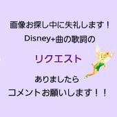 Disneyリクエスト!✨