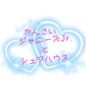 関西ジャニーズJr.♡シェアハウス