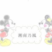 湘南乃風好きな人で相互フォローOKな人カモォン!!!щ(>д<щ)