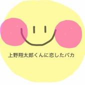 上野翔太郎好きな人、ファンの人集まろー!