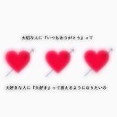 みなみ ♡  涼介