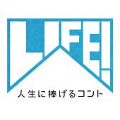 LIFE!~人生に捧げるコント~