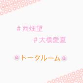 西畑望 × 大橋愛夏