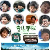青山学院、陸上部好きな人集合!!