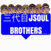 3代目JSB