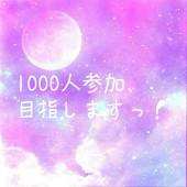 1000人参加目指してます!!