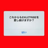 EXILE1族なりきり
