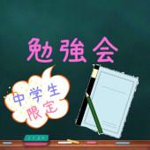中学生限定❣️~勉強会✏~
