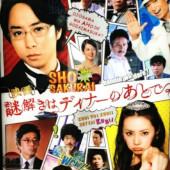 影山  ×  お嬢様 〈  The  Movie  〉