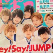 平成JUMP学院高等部♡