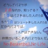 バスケ部!バスケ好きな人!