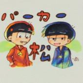 パーカー松同盟専用トーク!