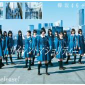 欅坂46好き、集合!