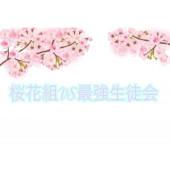 桜花組VS最強生徒会