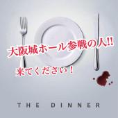 the dinner大阪城ホール参戦の人相談&話しましょう!