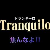 トランキーロ‼️焦んなよ