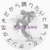 DANCE好きな人~