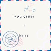 ▽あみ▽#8#19&#Chiko