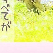 二人だけのトーク❗植物図鑑(がんちゃん)