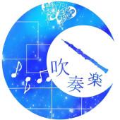 中学生吹奏楽部集まれ!