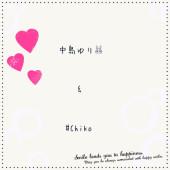 中島ゆり&#Chiko