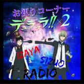 臨也×静雄  ラジオ お便りコーナー(準備中)