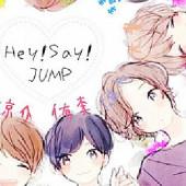 JUMP情報!