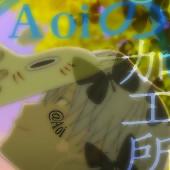 Aoiの加工所