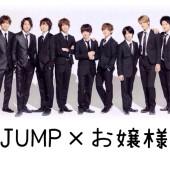 JUMP×お嬢様