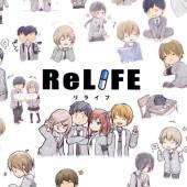 ReLIFEについて語り会いましょう!