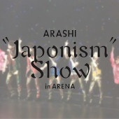 "ARASHI""Japonism Show""in ARENA2016.8.7長野M-WAVE参戦"