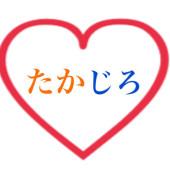 たかじろ  Love v(* ̄▽ ̄*)〃▽〃)Love
