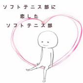 """ソフトテニス部に恋したソフトテニス部""""ヘ( ̄∇ ̄ )カモォーン♪"""