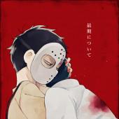ヤンデレ松(腐向け)
